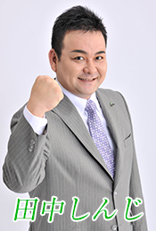 田中 慎二